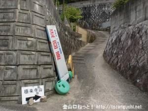 極楽寺山の平良コース登山口