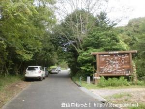 極楽寺山の三宅コース登山口(三宅登山口)