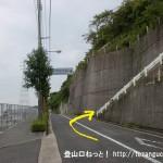 井口台中学校正門前から鈴ヶ峰の登山口に上るところ