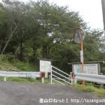 鈴ヶ峰の井口台中学校前側の登山口