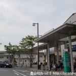 五日市駅北口バス停(広電バス)