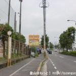 八幡東小学校前バス停(広電バス)