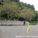 鈴ヶ峰の八幡東登山口の手前の分岐