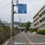 三滝駅から三滝寺に向かう車道と標識