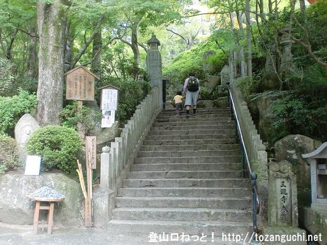 宋箇山(三滝山)の登山口 三滝観音にアクセスする方法
