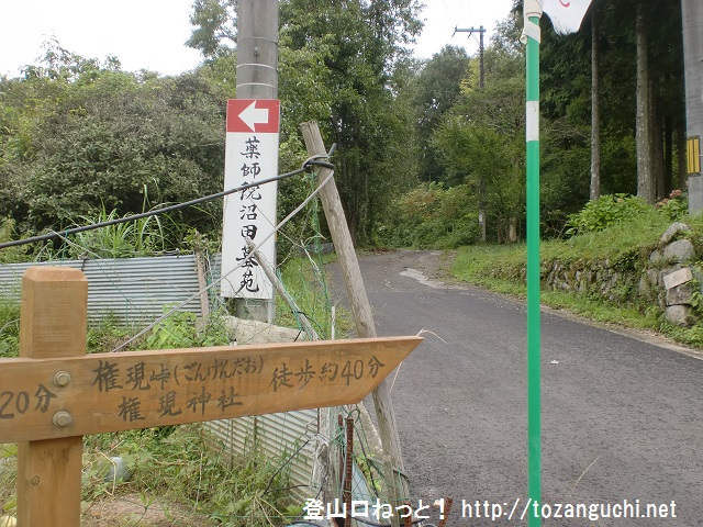 権現峠(火山・武田山・佐東銀山城址)への登り口(林道入口)