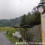 上奥畑バス停(第一タクシー)
