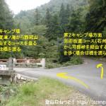 南原峡の第一キャンプ場前にある第一明神橋前のT字路