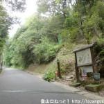 白木山登山口前(広島)