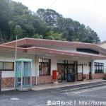 JR志和口駅