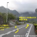 鎌倉寺山のキャンプ場側の登山口への入口