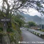 鎌倉寺山のキャンプ場側の登山口への入口に設置してある鎌倉寺山の登山口を示す道標