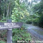 鎌倉寺山のキャンプ場側の登山口に立てられている登山口を示す道標