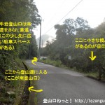 鎌倉寺山の南登山口前の車道