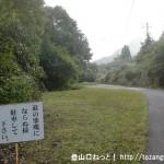 鎌倉寺山の南登山口そばにある駐車場
