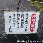 鎌倉寺山の牛岩登山口手前の林道ゲートに掛けられているゲートのカギについての案内板