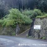 鍋谷城址・神ノ倉山の登山口