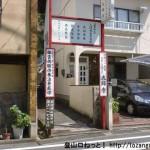大師寺の入口(広島)