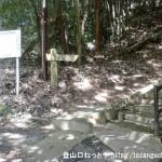 蓮華寺の入口の階段上り口