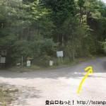 県央の森の鷹ノ巣山登山口への分岐