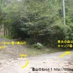 県央の森のカンノ木山・鷹ノ巣山登山口