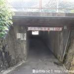 JR河内駅西側の線路をくぐるところ