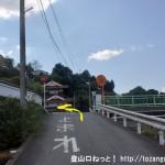 JR河内駅から竹林寺に向かう途中で左折するところ