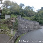 JR河内駅から竹林寺に向かう途中にある竹林寺ハイキングコースの入口