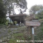 JR河内駅から竹林寺に向かう途中にある竹林寺ハイキングコースの入口にあるお堂と道標