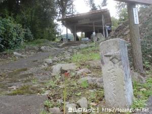 """篁山の登山口(河内駅側)途中にある""""左ちくりんじ""""の石柱"""