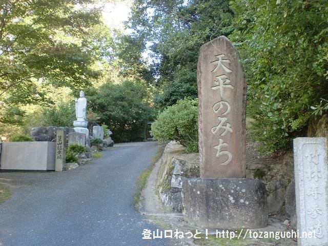 篁山の登山口 天平の道入口へのアクセス方法※入野駅から歩く