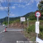 小早川神社バス停(芸陽バス)