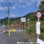 小早川神社バス停横のT字路を右に入る