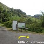 木村城址の登り口手前にある案内板前の分岐