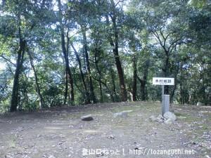 小早川氏の居城、木村城址の本丸跡