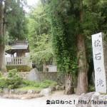 投石の滝入口(東吉野村瀧野)