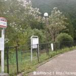 たかすみ温泉バス停(奈良交通)