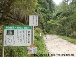 伊勢辻山と国見山の登山口となる和佐羅滝の登り口(大又)