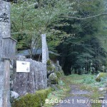 大又の笹野神社横に伸びる薊岳への登山道