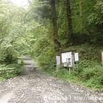 大又渓谷の林道終点にある明神岳・国見山の登山口