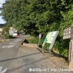 原立石バス停横の本山寺に向かう小路に入るところに設置してある道標と案内板