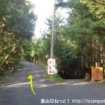 上峰山寺から本山寺に向かう途中にある東海自然歩道の分岐地点