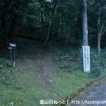 明神ヶ岳の中畑回転場側にある登山道の入口