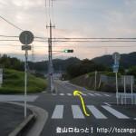 JR津田駅のから国見山の夫婦岩側の登山口に行く途中の交差点