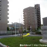 JR津田駅の東側から右側の道に進む