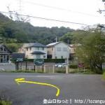 JR津田駅から交野市いきものふれあいセンターに行く途中の変電所横の小路を抜けた後左折