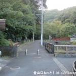 交野山・源氏の瀧の入口