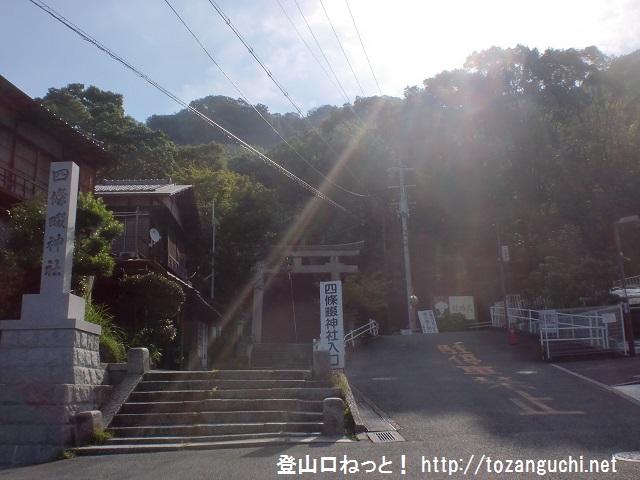 飯盛山の登山口 四条畷神社にアクセスする方法