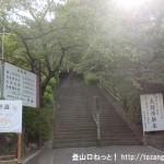 慈眼寺の参道石段登り口(飯盛山登山口)