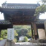 慈眼寺(飯盛山登山口)の山門